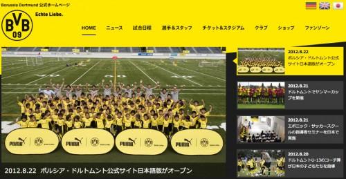 ドルトムントが日本語版公式サイトをオープン