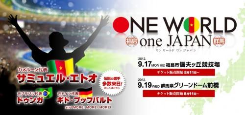 カメルーン代表のエトオらが出場予定のチャリティーマッチ、福島と群馬で9月に開催決定