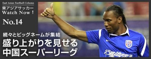 続々とビッグネームが集結 ― 盛り上がりを見せる中国スーパーリーグ