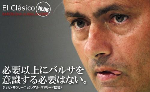 クラシコ・インタビュー】モウリーニョ(レアル・マドリード監督)「必要以上にバルサを意識する必要はない」