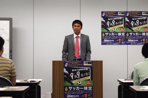 サッカー検定会場で福田氏が受験生を激励「1級に合格すれば、まさに日本代表」
