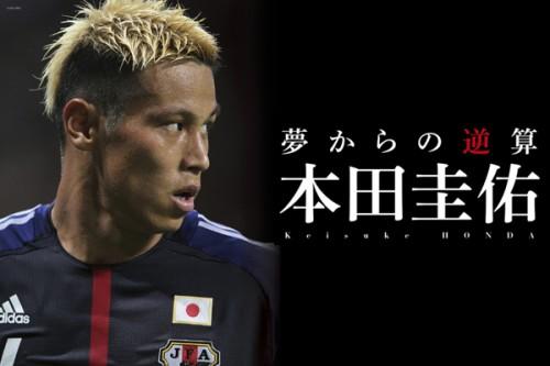 本田圭佑スペシャルインタビュー「僕は世界一になれると確信している」