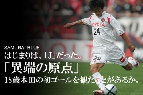 SAMURAI BLUE はじまりは、「J」だった。『異端の原点』18歳本田の初ゴールを観たことがあるか。