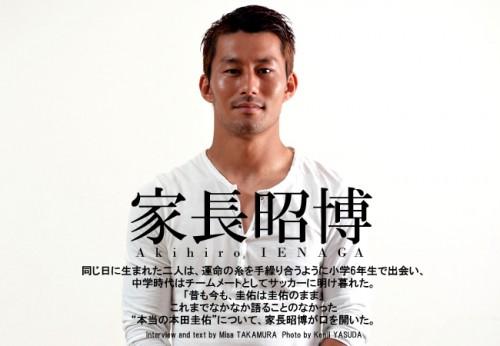 【インタビュー】家長昭博(G大阪)が語る『本当の本田圭佑』