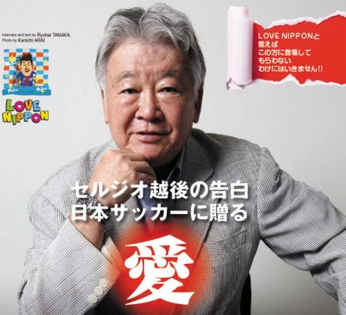セルジオ越後の告白 日本サッカーに贈る『愛』