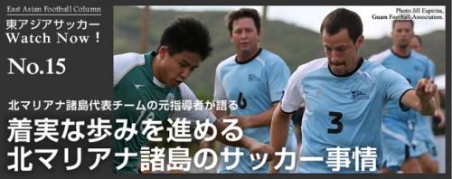 着実な歩みを進める北マリアナ諸島のサッカー事情 ― 北マリアナ諸島代表チームの元指導者が語る
