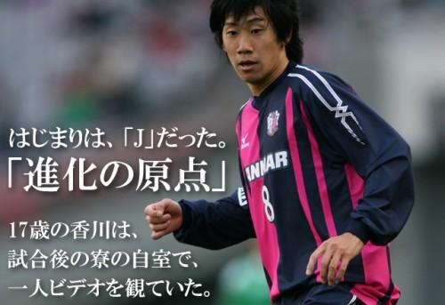 SAMURAI BLUE はじまりは、「J」だった『進化の原点』17歳の香川は、試合後の寮の自室で、一人ビデオを観ていた。