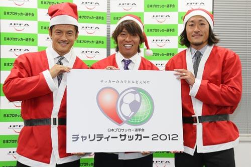 日本プロサッカー選手会、「東北ドリームス」対海外組の慈善試合開催を発表