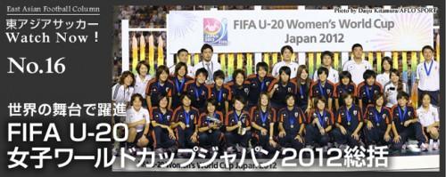 世界の舞台で躍進 ― FIFA U-20女子ワールドカップジャパン2012総括