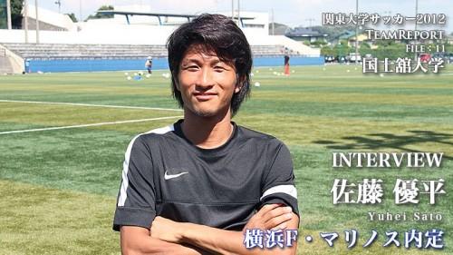 佐藤優平(国士大4年/横浜FM入団内定)「大学で実戦経験を積んでプロになったほうがいい」