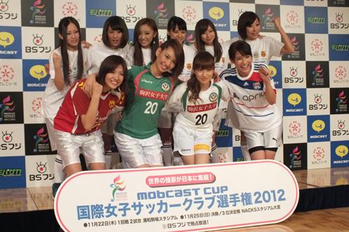 INAC神戸やリヨンが参戦の「mobcast cup」が22日に開幕…スペシャルサポーターはDiVAに