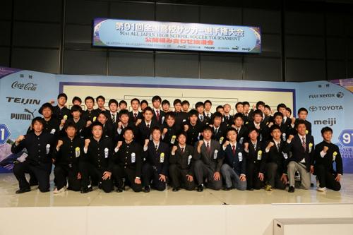 高校選手権の組み合わせが決定…初戦から青森山田vs野洲、桐光vs四中工