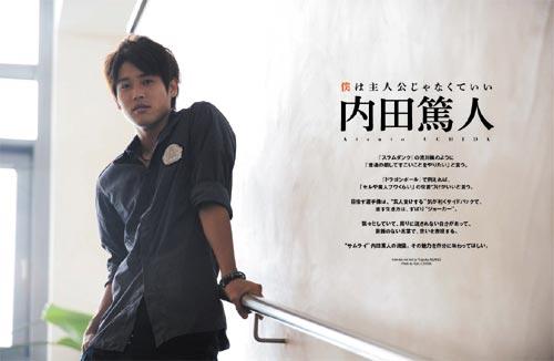 『僕は主人公じゃなくていい』 内田篤人ロングインタビュー