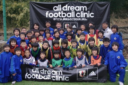 内田&鮫島が小学生にサッカー指導「僕らも負けないように」