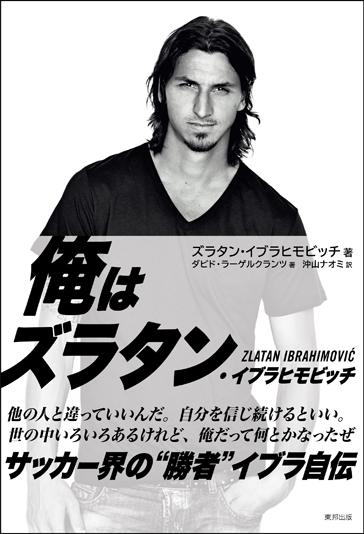 イブラヒモビッチ初の自伝『I AM ZLATAN』待望の日本語版が登場