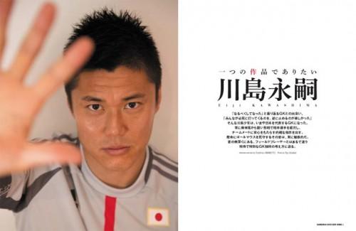 川島永嗣インタビュー「一つの作品でありたい」