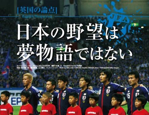 日本は2050年までにW杯で優勝できるか?-英国人記者が語る日本サッカーの強さ