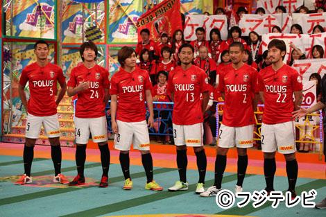 浦和の阿部や槙野、原口ら主力6選手がバラエティー番組で嵐と共演
