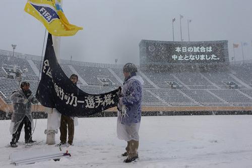高校サッカー選手権の決勝戦が降雪のため中止