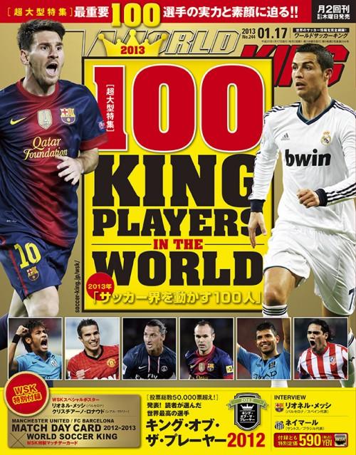 「2013年サッカー界を動かす100人」 ワールドサッカーキング0117号