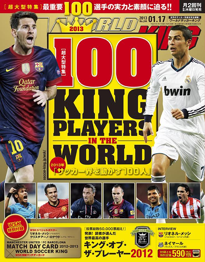 「2013年サッカー界を動かす100人」 ワールドサッカーキング0117号 1月4日(金)発売