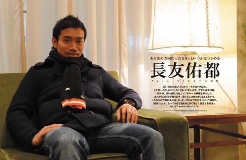 長友佑都インタビュー「あの光の方向に走ればきっといつかはつかめる」
