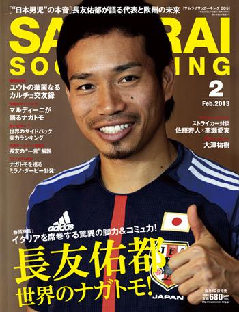 サムライサッカーキング