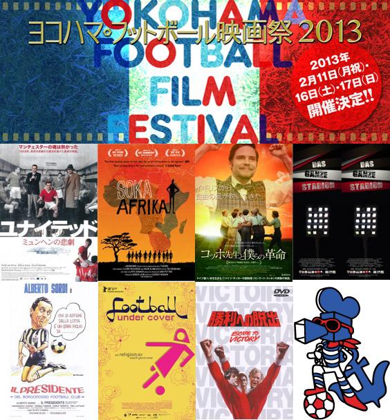 ヨコハマ・フットボール映画祭2013