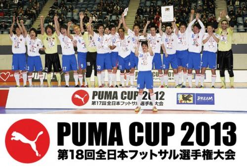 PUMA CUP 2013 第18回全日本フットサル選手権大会