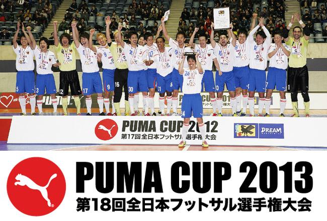 プーマカップ2013