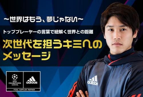 内田篤人「世界と戦うためにカギになるのは競争意識」