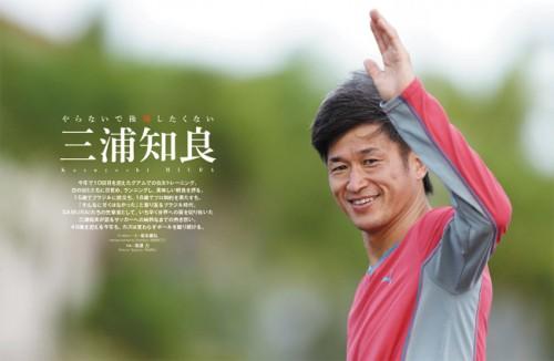 三浦知良インタビュー「デビュー戦でドゥンガにこっぴどく叱られた」