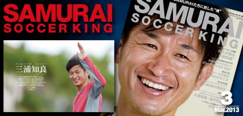 サムライサッカーキング 006 Mar.2013 三浦知良「永遠のキング」