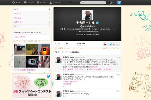 宇多田ヒカルがインテル長友の負傷に言及「とても心配」