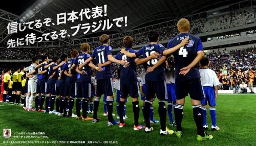 ソニーが国内最速でW杯日本戦観戦ツアーが当たるキャンペーンを開催