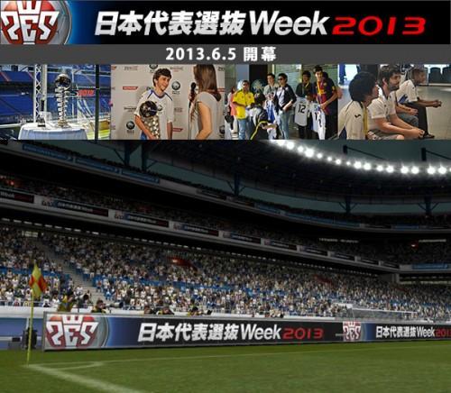 「ウイイレ2013」世界大会の開催が決定…日本予選は6月5日に開幕