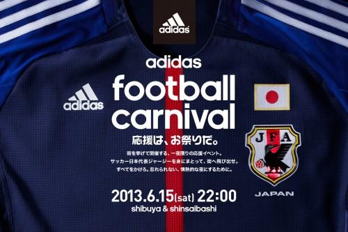 コンフェデ杯に挑む日本代表に全力でエールを、アディダスがフットボールカーニバルを開催