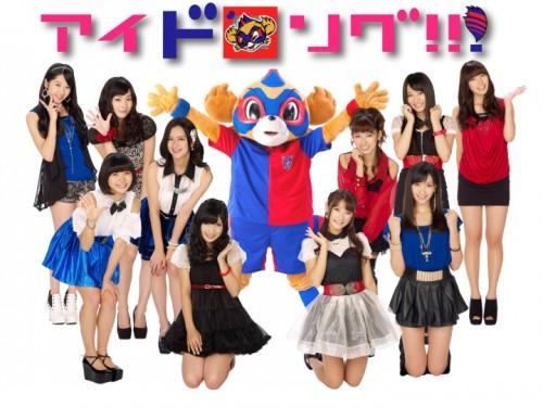 FC東京とアイドリング!!!がコラボ企画…限定ユニット『アイドロング!!!』結成