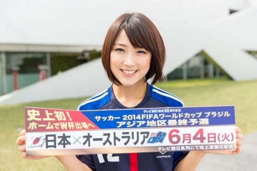 テレビ朝日 竹内由恵アナウンサー「本田選手にゴールを決めてほしい!」