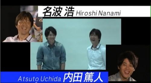 『やべっちFC』で内田と名波の対談が放送…きっかけは雑誌のインタビュー