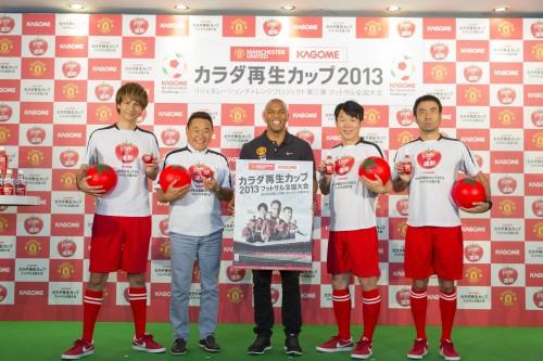 『カゴメ カラダ再生カップ2013』開催、優勝チームはマンU戦観戦ツアーへ