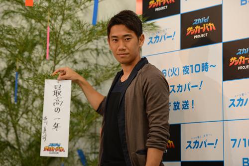 W杯シーズンに臨むマンU香川「最高の1年になるよう結果を出す」