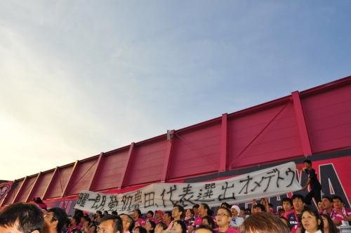 C大阪サポーターが代表初選出の柿谷、山口、扇原、そして鳥栖の豊田を祝福