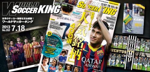 セスクのインタビュー全文は『ワールドサッカーキング0718号』で!