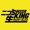 ニコ生サッカーキング