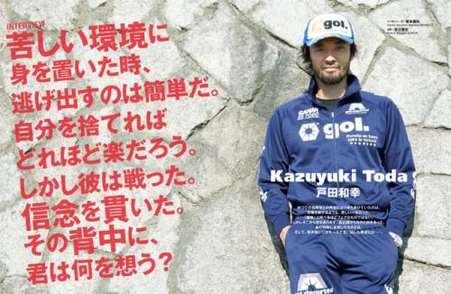 置かれた環境で悩むすべての人へ 干されてもがき、信念を貫いた元日本代表の言葉
