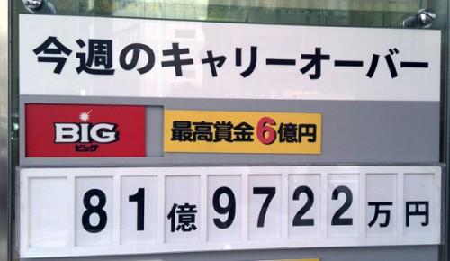 1等6億円くじ「BIG」がアツい…驚愕のキャリーオーバーが発生