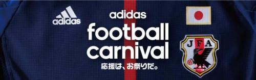 9月にアディダスが仙台と岡山で日本代表をもっと楽しむための観戦イベントを開催