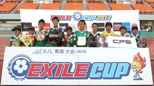 EXILE CUP 2013東海大会は初代王者の緑東FCが優勝