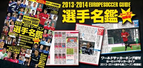 欧州4大リーグ開幕間近!各クラブのメンバーを選手名鑑でチェック!